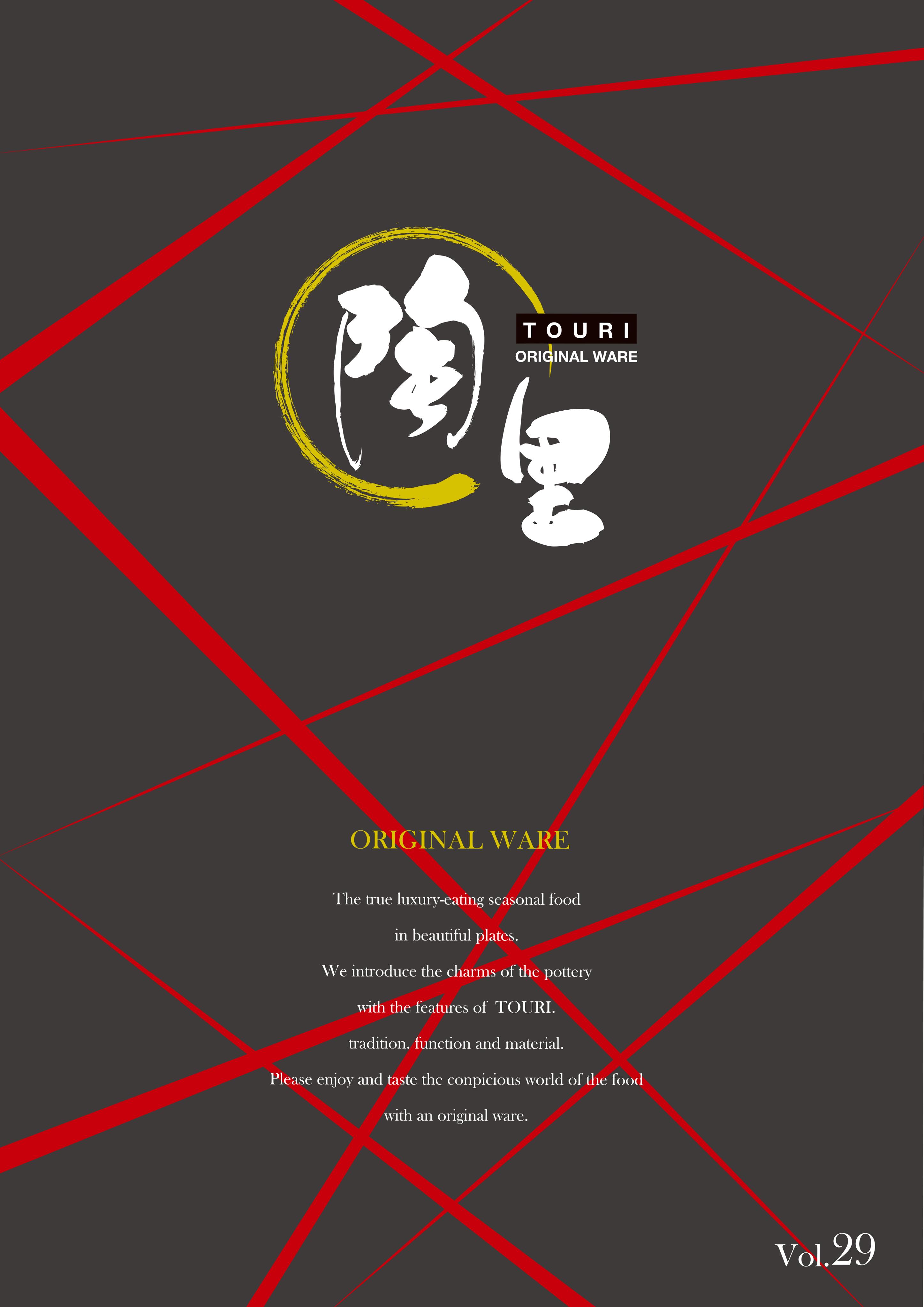 catalogue Touri